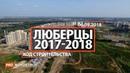 ЖК Люберцы 2017-2018 [Ход строительства от 06.09.2018]
