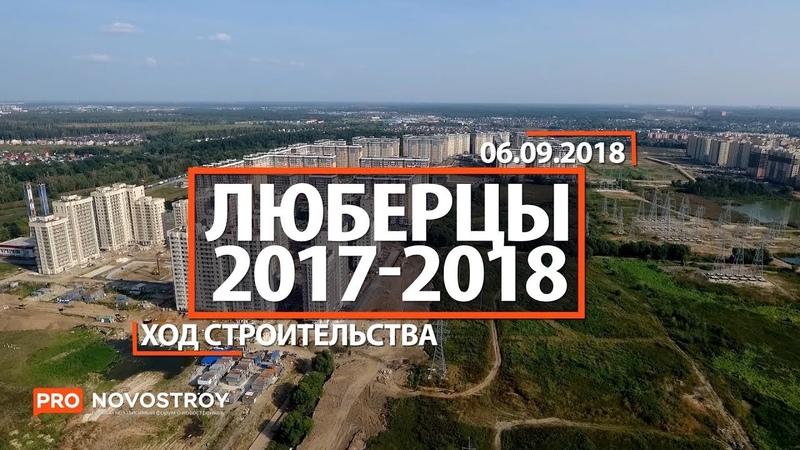 ЖК Люберцы 2017 2018 Ход строительства от 06 09 2018
