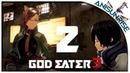 God Eater 3 ➥ Прохождение на русском ➥ 2 - За кого мы сражаемся?