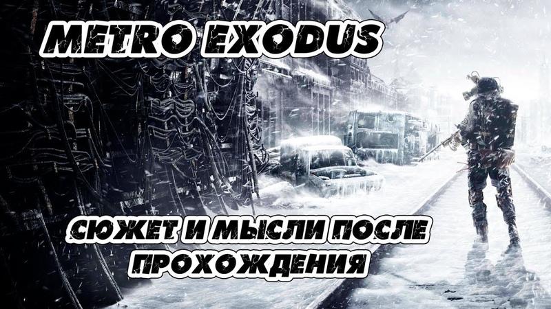 Metro Exodus. Сюжет и мысли после прохождения