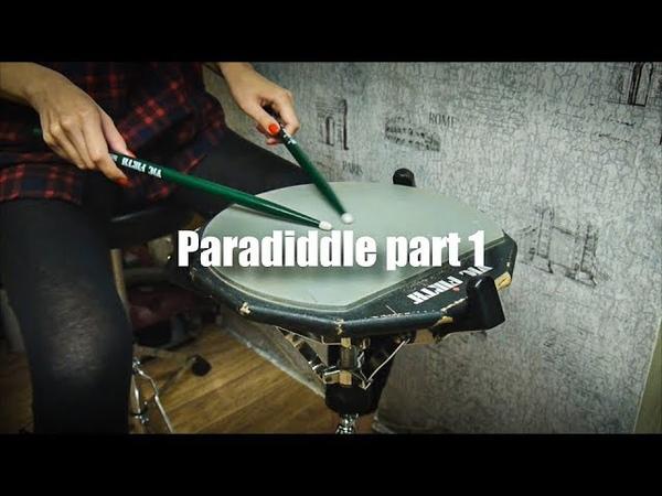 Парадидлы (упражнение №1)