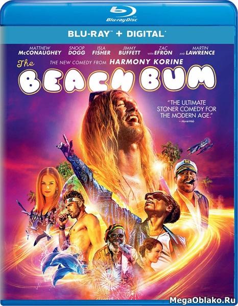 Пляжный бездельник / The Beach Bum (2019/BDRip/HDRip)