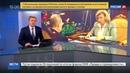 Новости на Россия 24 • Путин поговорил с Москальковой о геях и арестантах