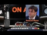 Алексей Мухин - Убийство Захарченко eщё oдин шaжoк в aд