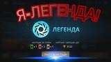 Я ЛЕГЕНДА!!!Shadow Fight 3 награды за легенду