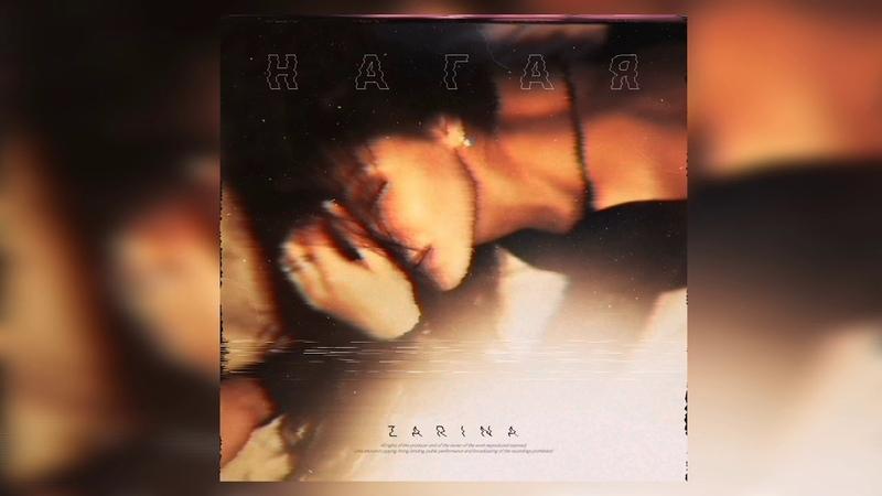 """ZARINA - """"НАГАЯ"""" (2018)"""