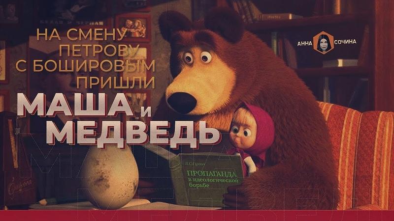 На смену Петрову с Бошировым пришли Маша и медведь (Анна Сочина)