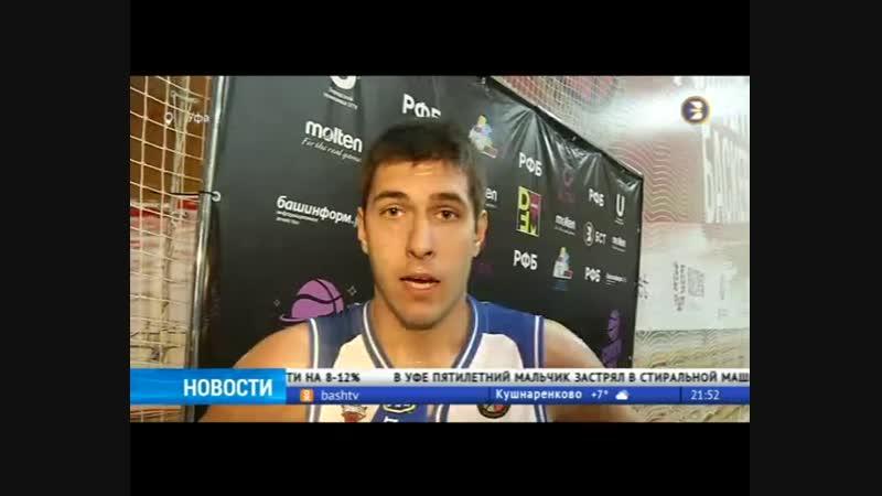 БСТ. Баскетбольный «Уфимец» разгромил «Эльбрус» из Черкесска