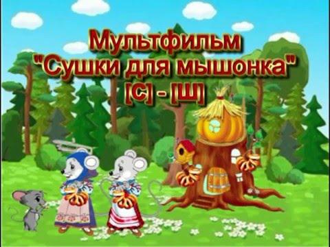 сушки для мышонка мультфильм на дифференциацию звуков С и Ш