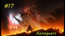 Xenogears ➤ Прохождение 17 ➤ Голиаф