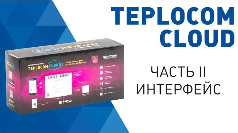 Настройка интерфейса теплоинформатора TEPLOCOM CLOUD - II часть