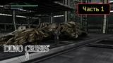 Dino Crisis 3 Xbox - Часть 1 - Корабль призрак