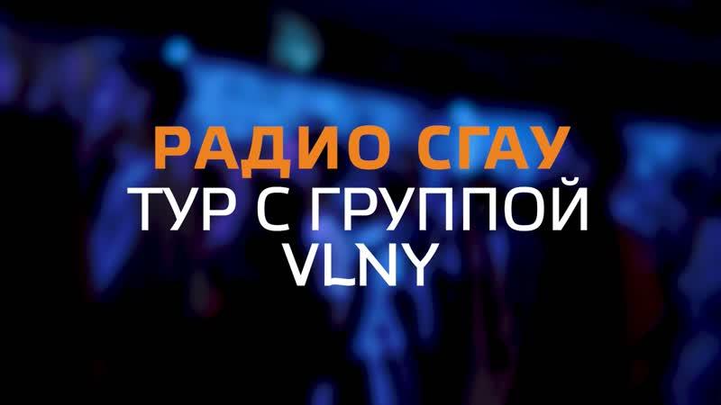 Радио СГАУ — Тур с группой VLNY