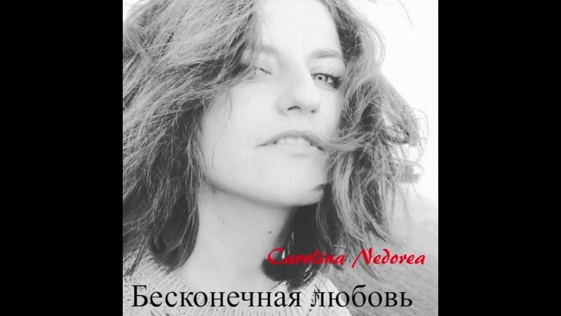Каролина Недоря - Бесконечная любовь - Премьера 2018!