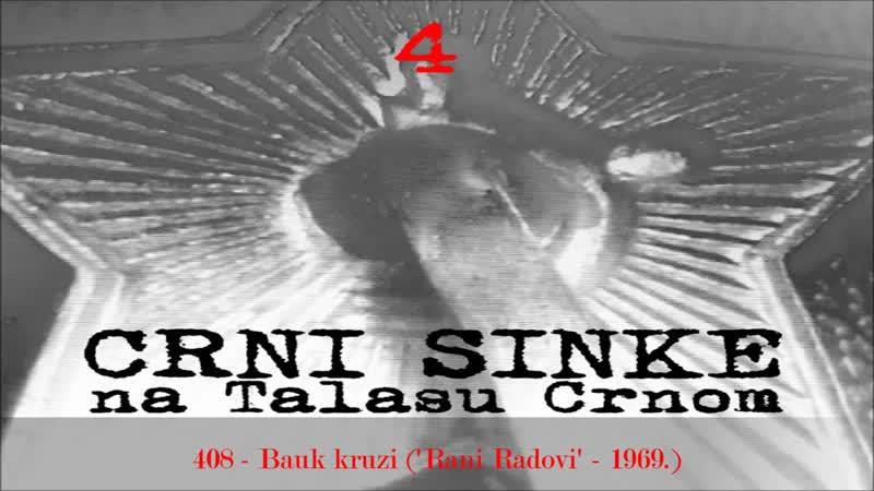 408 - Crni Sinke - Bauk kruzi (odlomak iz filma Rani Radovi - 1969.)