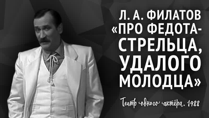 Леонид Филатов. Сказ про Федота-стрельца, удалого молодца. 1988г.