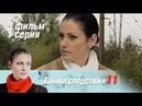 Тайны следствия. 11 сезон. 3 фильм. Сила звука. 1 серия 2012 Детектив @ Русские сериалы