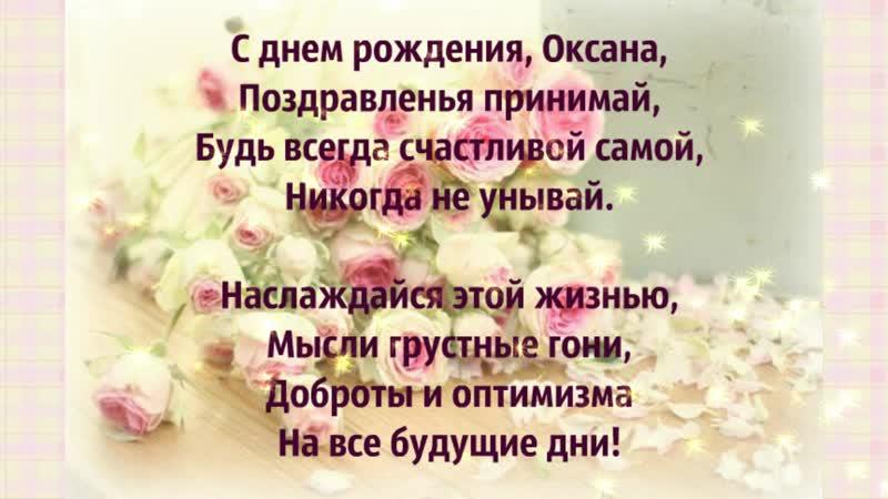 Оксана с Днем Рождения!