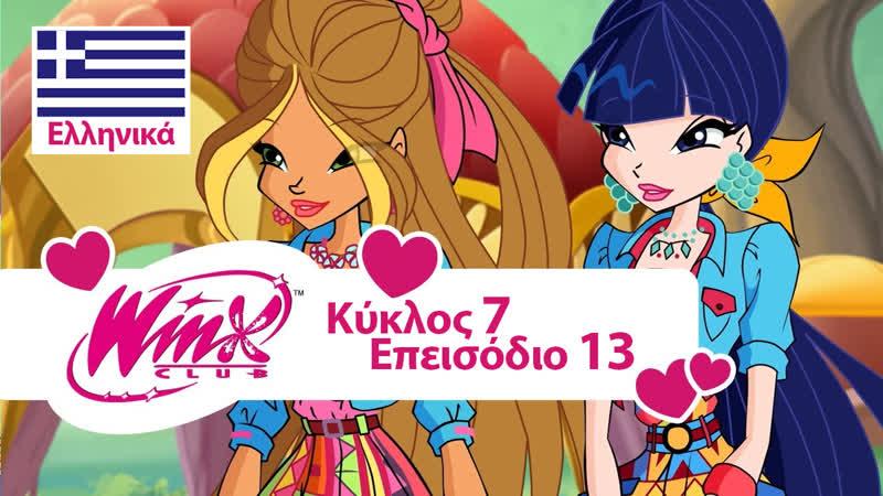 Winx Κύκλος 7, Επεισόδιο 13 - «Το μυστικό του μονόκερου» (Ελληνικά)