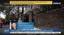 Новости на Россия 24 • Посол РФ в Великобритании манекены создали реальную угрозу безопасности миссии