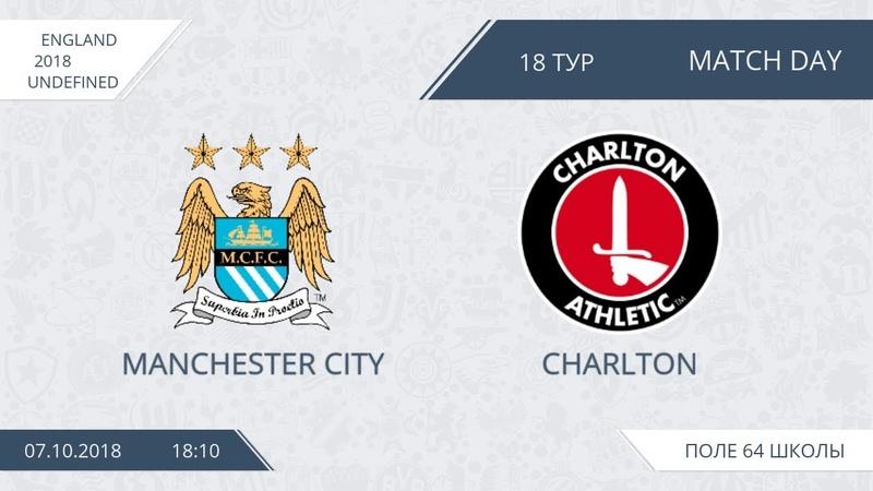 07.10.2018 Manchester City - Charlton. Nizhny Tagil. Afl.
