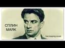 СПЛИН - МАЯК (live looping cover)