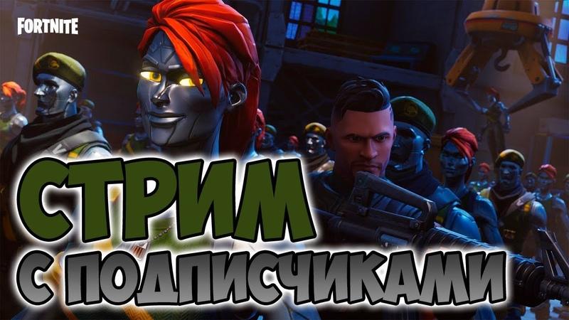 СТРИМ С ПОДПИСЧИКАМИ (EKBplay and Apelsin) - Fortnite Battle Royale 14
