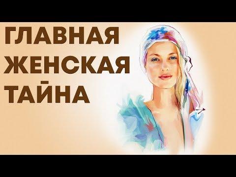 Главная женская тайна - мудрость жизни