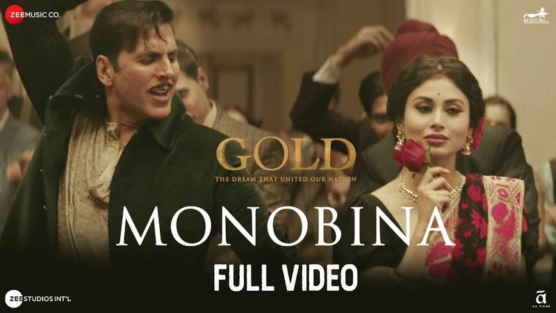 Monobina - Full Video | Gold | Akshay Kumar | Mouni | Tanishk B | Yasser, Monali, Shashaa Farhad