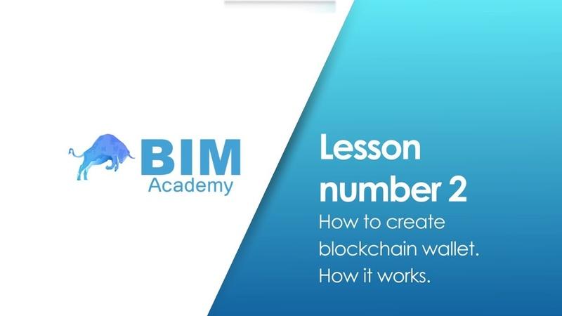 BIM   Урок № 2   Blockchain кошелек