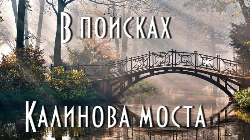 В поисках Калинова моста