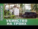 Нереально крутой фильм для всех! УБИЙСТВО НА ТРОИХ Русские мелодрамы новинки, сериалы HD 1080