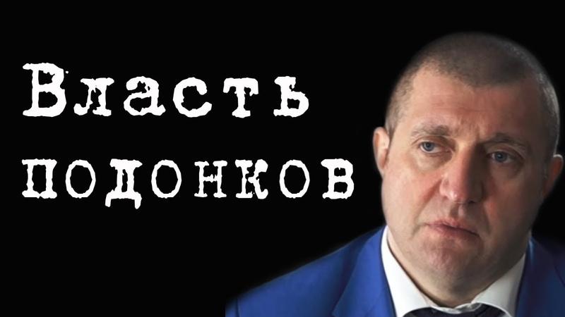 Власть подонков ДмитрийПотапенко
