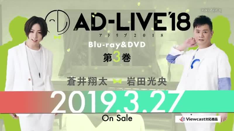 CM公開2019年3月27日発売AD LIVE 2018Blu rayDVD vol 3蒼井翔太岩田光央発売告知CMを公開致しましたぜひ奇跡の瞬間をご自宅でもお楽しみください詳細はこちら