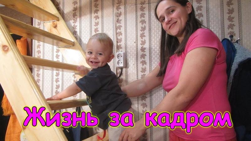 Жизнь за кадром Обычные будни часть 180 01 19г Семья Бровченко