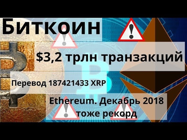Биткоин $3 2 трлн транзакций Перевод 187421433 XRP Ethereum Декабрь 2018 тоже рекорд