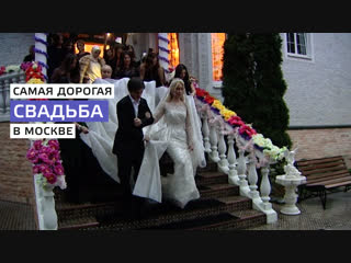 Самая дорогая свадьба в Москве