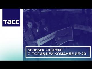 Бельбек скорбит о погибшей команде Ил-20
