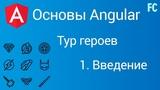 Основы Angular. Тур героев. #1 Введение и настройка окружения.