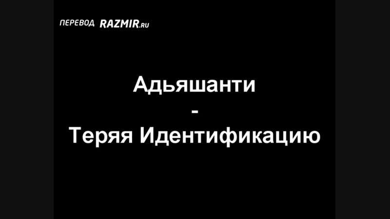 ⚜️ АДЬЯШАНТИ .ТЕРЯЯ ИДЕНТИФИКАЦИЮ.vk.comclub103682319