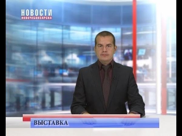 В Новочебоксарске открылась выставка Чувашия геральдическая