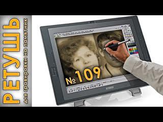 ● Мастерская РЕТУШИ ● Стрим № 109, ретушь 2 фото с подписчиками●