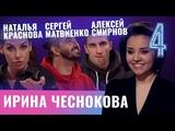 Сергей Матвиенко, Наталья Краснова, Алексей
