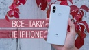 Опыт использования Xiaomi Mi8 могучий китайский мусор.