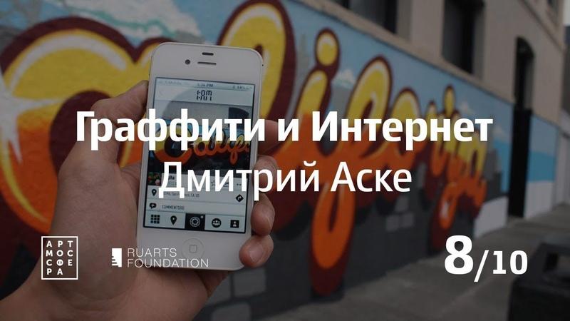 Граффити и Интернет, Дмитрий Аске