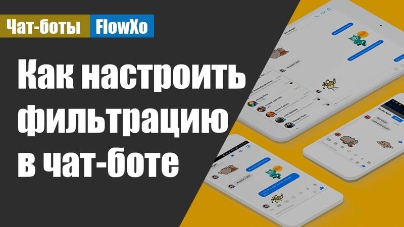 Как настраивать фильтры в Flow Xo / Как отправлять только нужные сообщения в чат-боте
