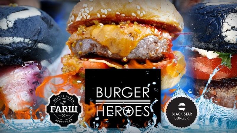 Бургеры от Burger Heroes Лучшие Начинаем рейтинг бургерных