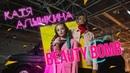 Катя Адушкина - Beauty Bomb КЛИП 6