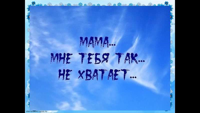 Мама я скучаю по тебе