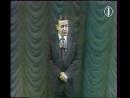 Смехопанорама (ОРТ, 1995) Петросян